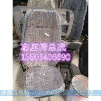 重汽豪沃金王子右座椅总成/WG1642510006/1