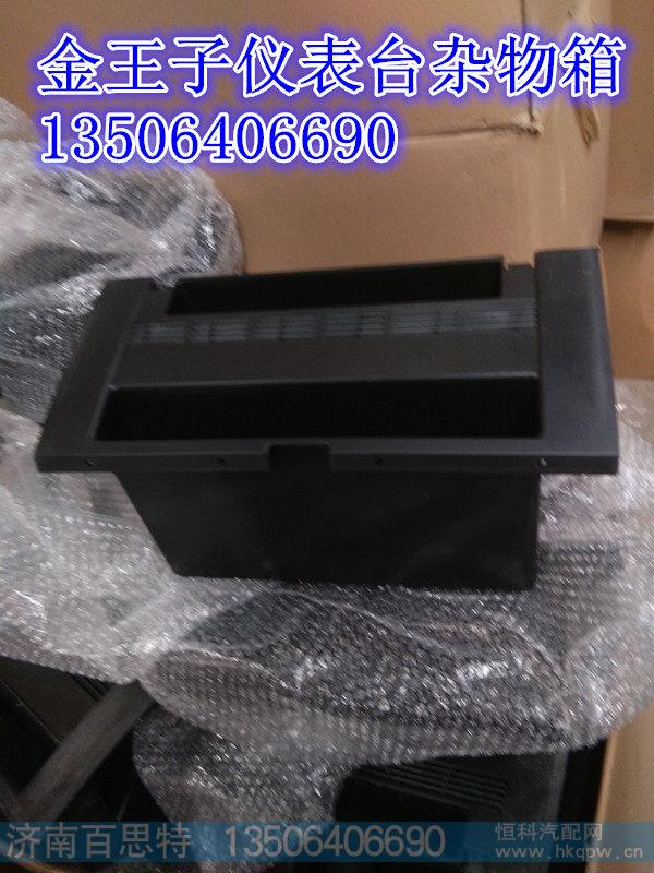 重汽金王子仪表台杂物箱/AZ1608160020