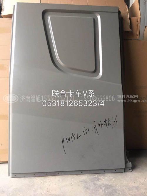 联合卡车V系配件,侧围外皮PW15L/PW15L