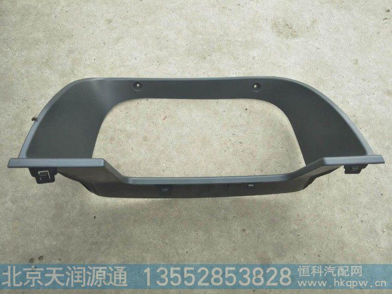 GTL仪表面罩H4535010130A0A0745/H4535010130A0A0745