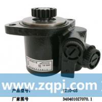 大瑞+中国汽车+转向助力泵/FZB12K7D DK4A-3407000C
