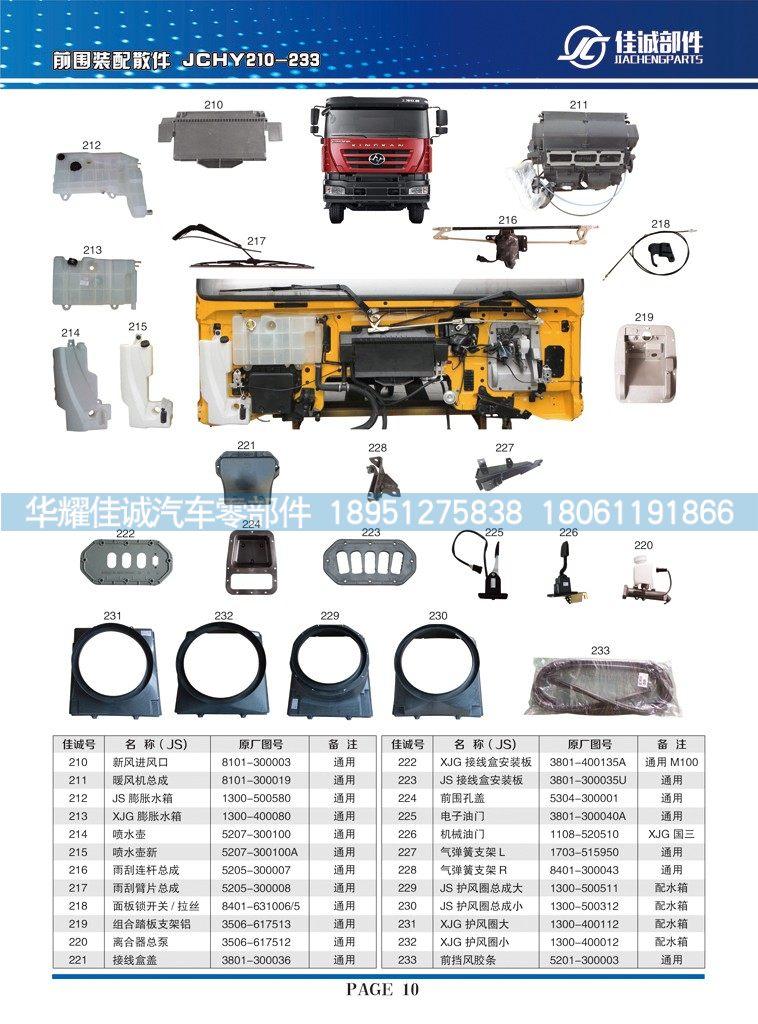 喷水壶新5207-300100A/5207-300100A
