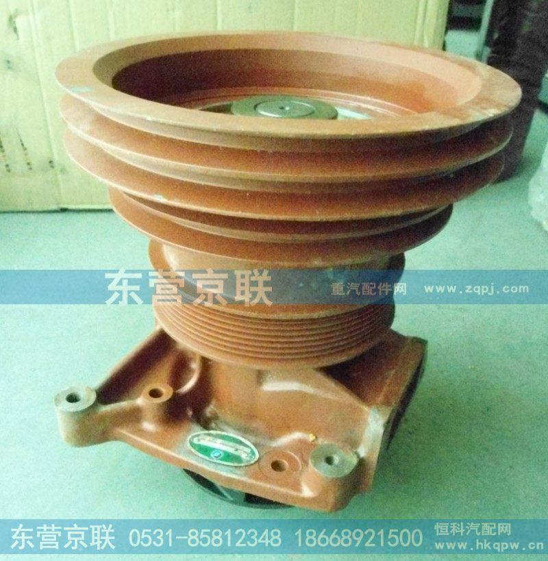 6150069055,水泵,东营京联汽车销售服务有限公司