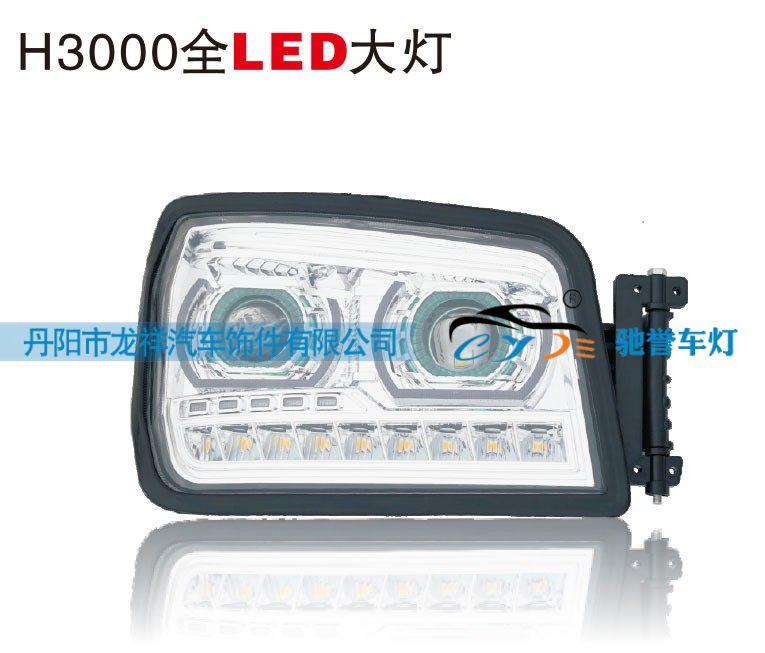 H3000全LED大灯/