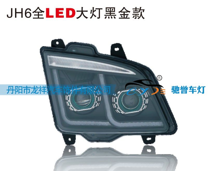 JH6全LED大灯黑金款/