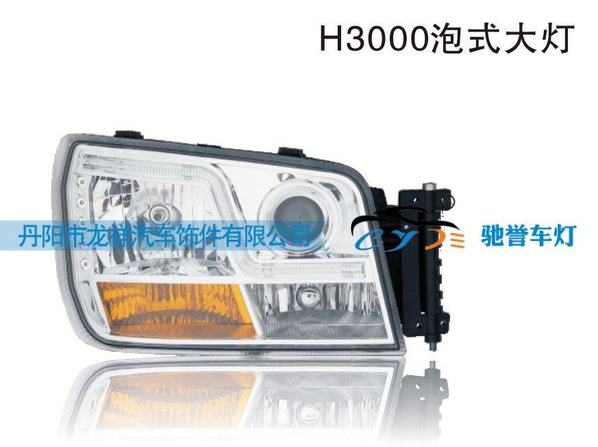 H3000泡式大灯/
