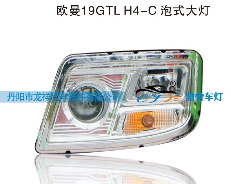 欧曼19GTL H4-C泡式大灯/