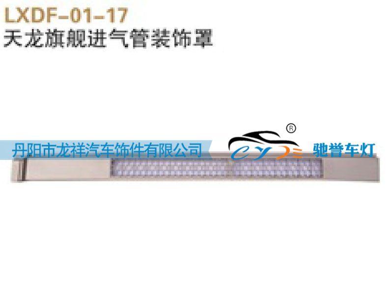 东风天龙旗舰进气管装饰罩/