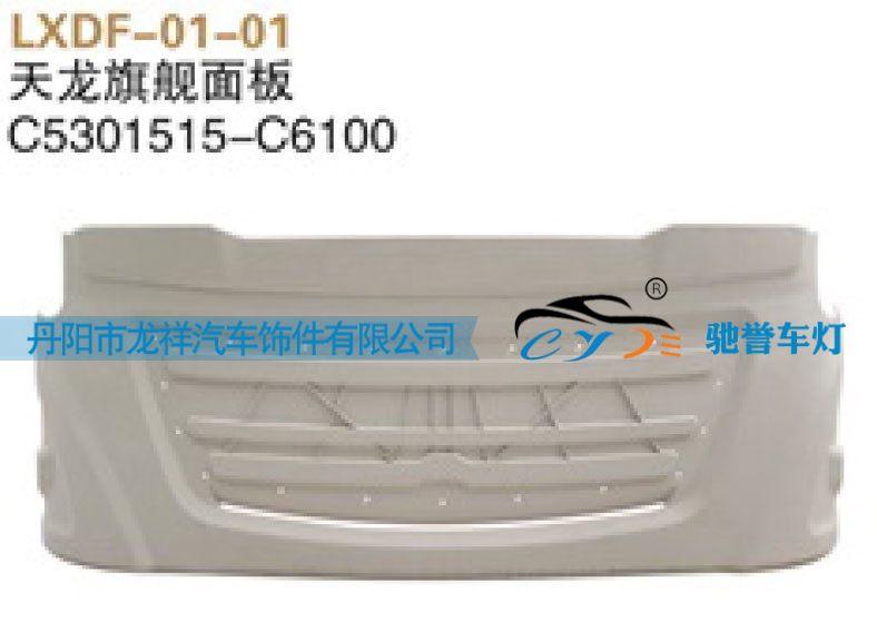 东风天龙旗舰面板C5301515-C6100/C5301515-C6100