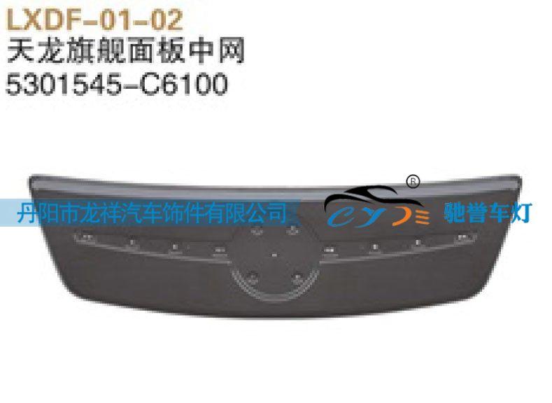 东风天龙旗舰面板中网5301545-C6100/5301545-C6100