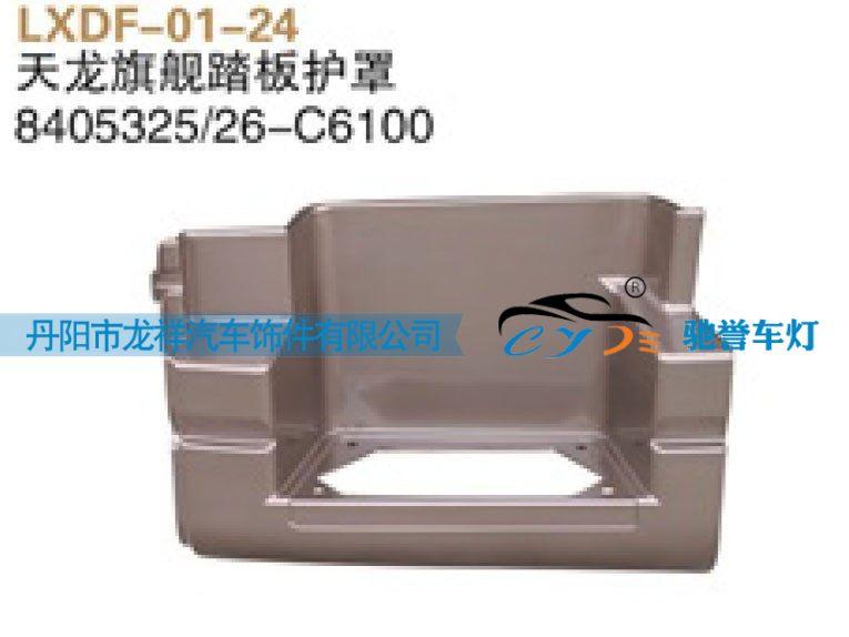 东风天龙旗舰踏板护罩8405325-26-C6100/8405325-26-C6100