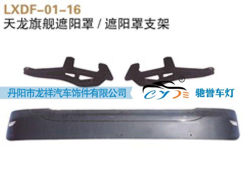 东风天龙旗舰遮阳罩,遮阳罩支架/