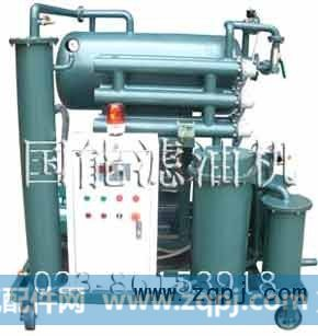 ZYA3-300L/min,变压器油真空滤油机,重庆国能滤油机制造有限公司