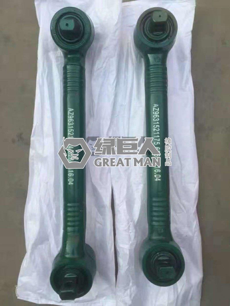 绿巨人推力杆总成系列AZ9631521175/AZ9631521175