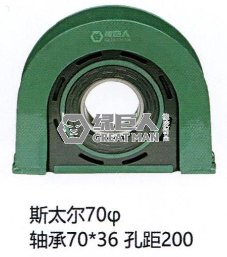 【绿巨人】斯太尔吊架总成/