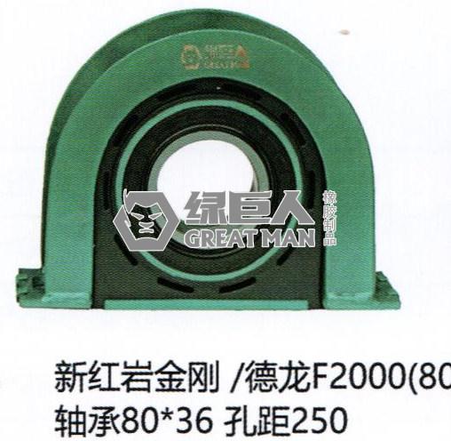 【绿巨人】新红岩金刚德龙F2000吊架总成/