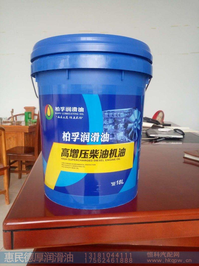 高增压柴油机油,柏孚润滑油/