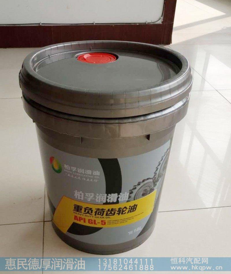 重负荷齿轮油,柏孚润滑油【各类齿轮油】/