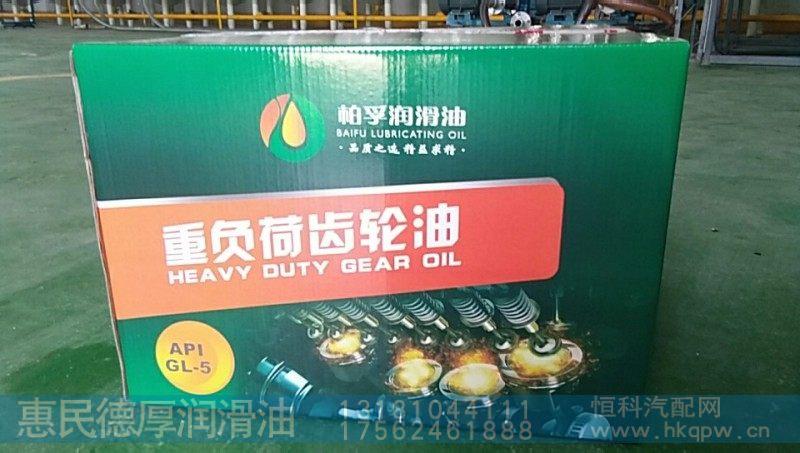 重负荷齿轮油,柏孚润滑油/