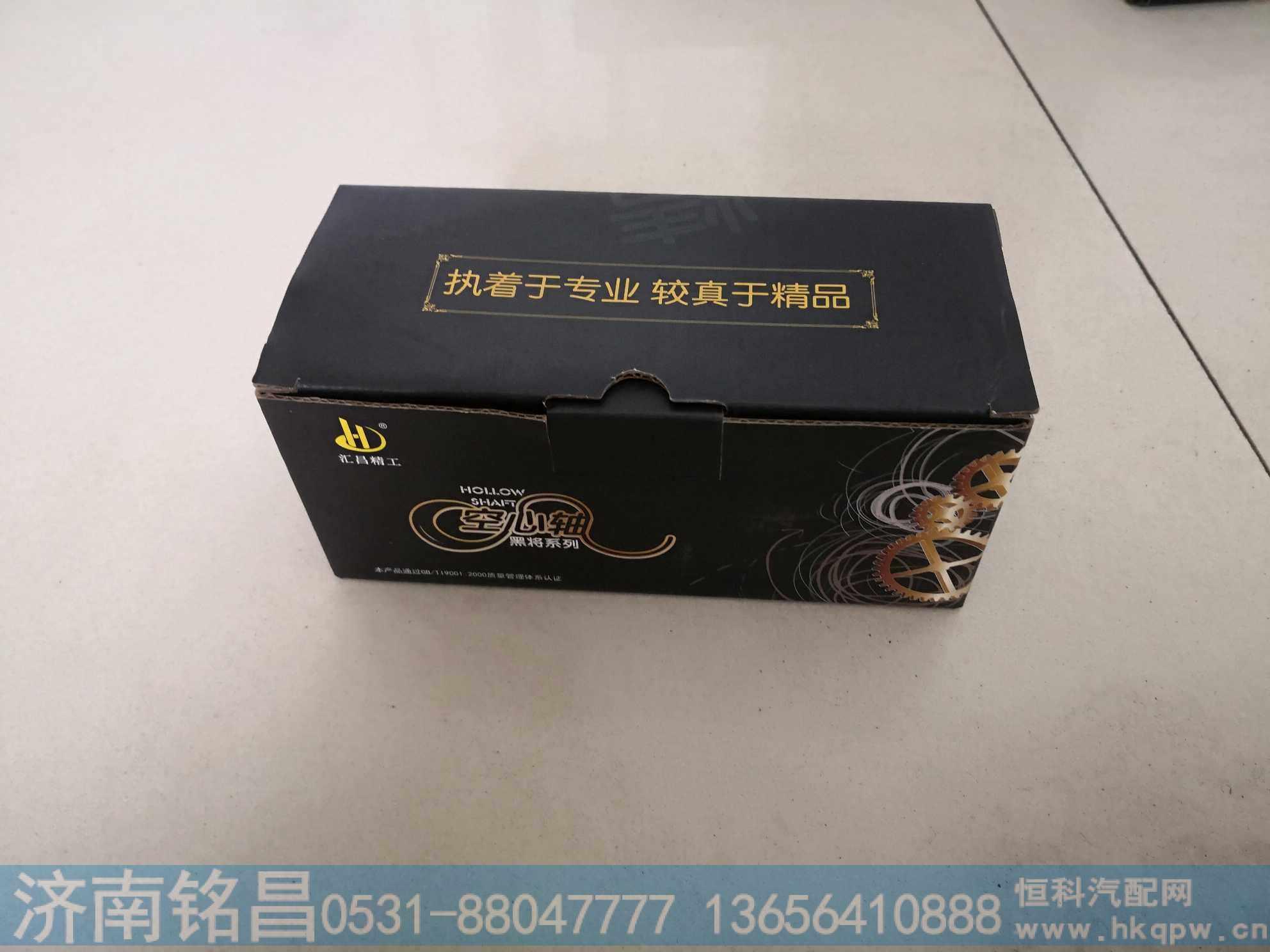 供应斯太尔空心花键轴 汇昌精工/99014320135