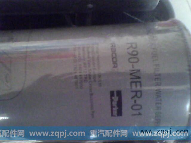 R90-MER-01,,油水分离滤芯,固安县华俊滤清器厂