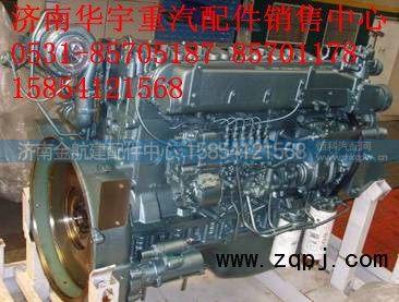 豪沃HOWO发动机总成WD615.96E