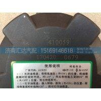 陕汽德龙原厂带锁油箱盖179200550023/179200550023