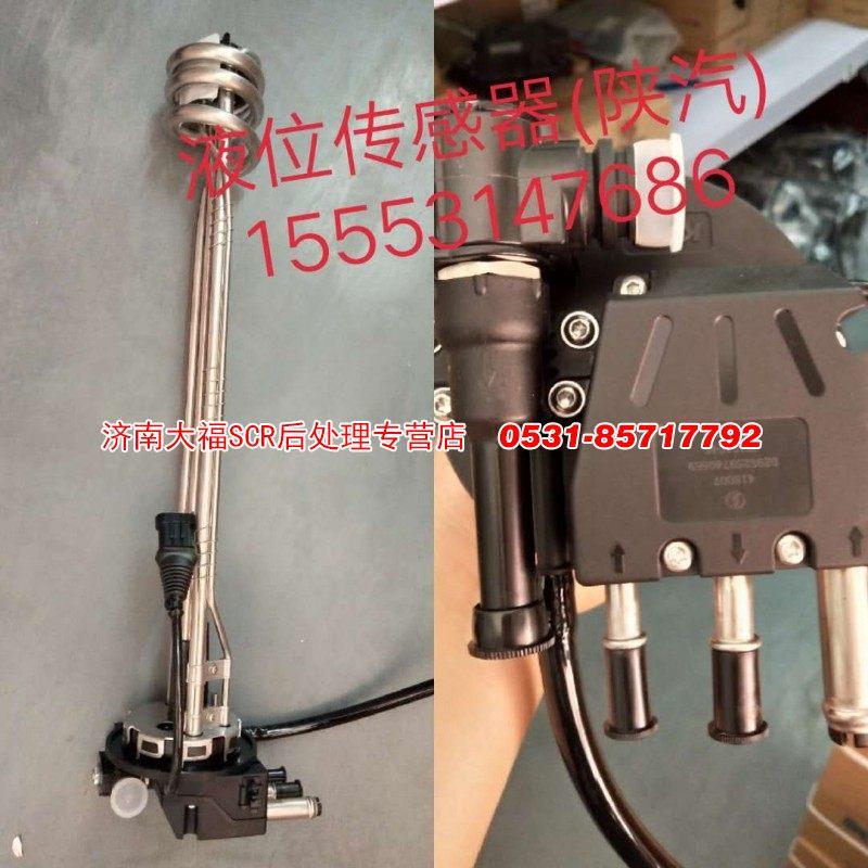 供应液位传感器(陕汽)dz95259740569