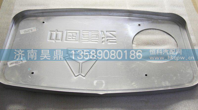 AZ9925540390 消声器装饰板/AZ9925540390