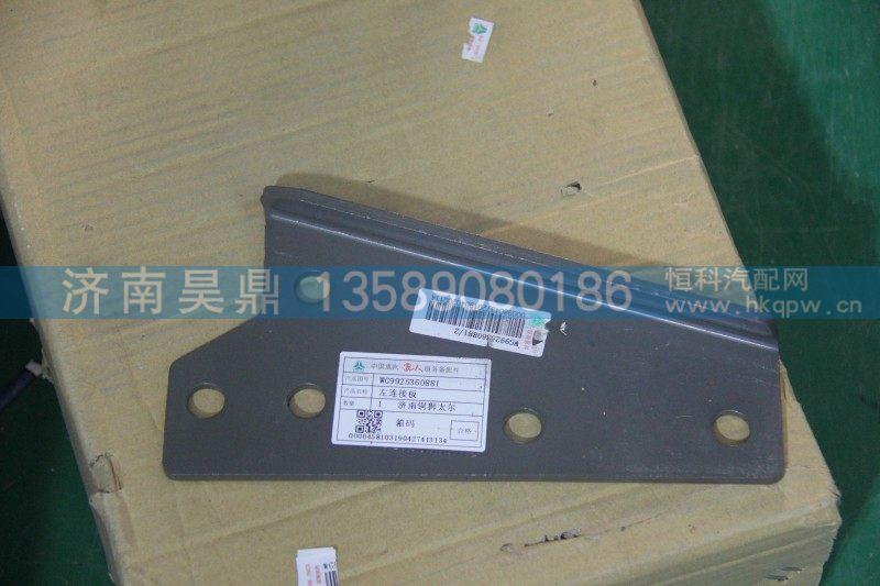 左连接板 WG9925360881/WG9925360881