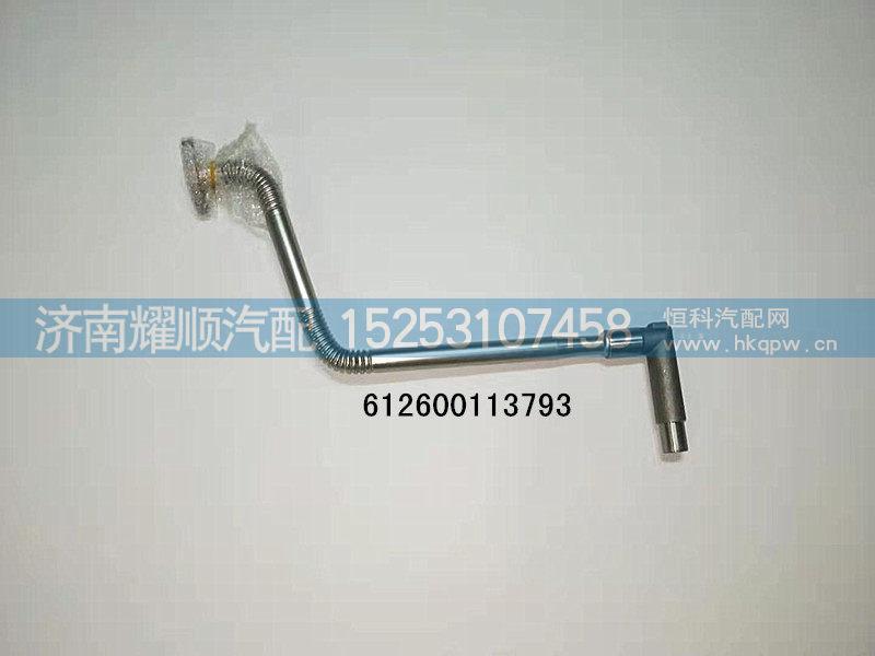 增压器回油管 612600113793【发动机大全】/612600113793