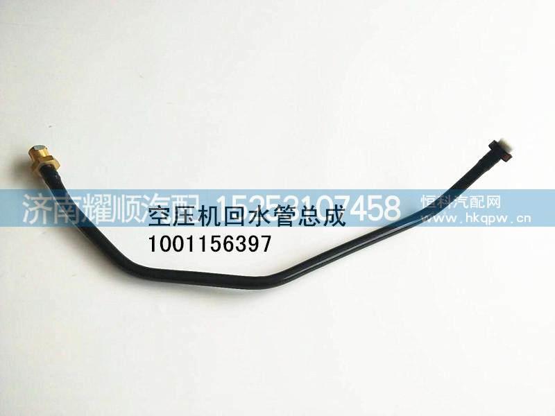 空压机回水管总成1001156397/1001156397