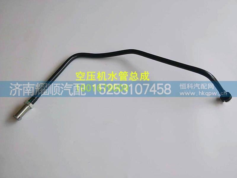 空压机水管总成1001679009/1001679009