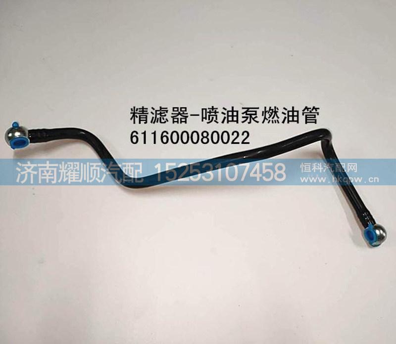 精滤器-喷油泵燃油管611600080022/611600080022