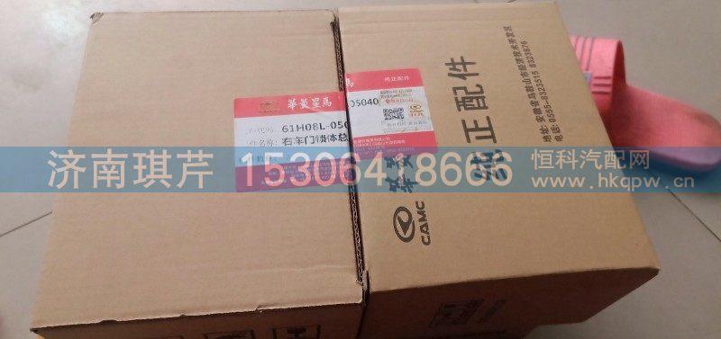 61H08L-05040,右车门锁体总成,济南华菱配件销售中心