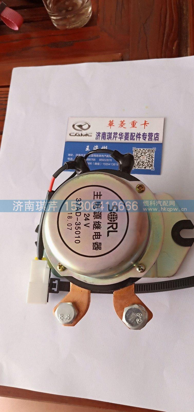 37AD-35010安徽华菱