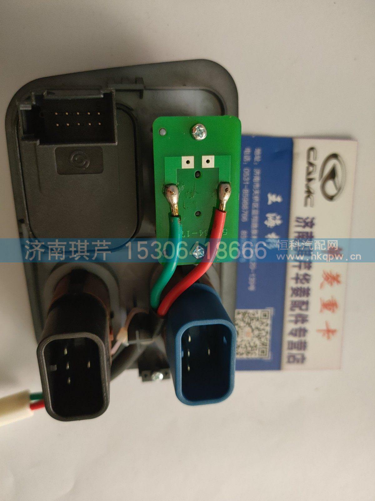 37FY59D-46012,玻璃升降器开关,济南华菱配件销售中心