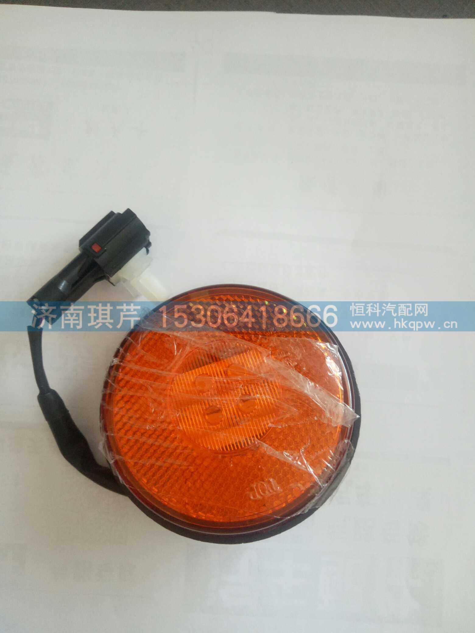 华菱,37AD-13010侧标志灯37AD-13010/37AD-13010