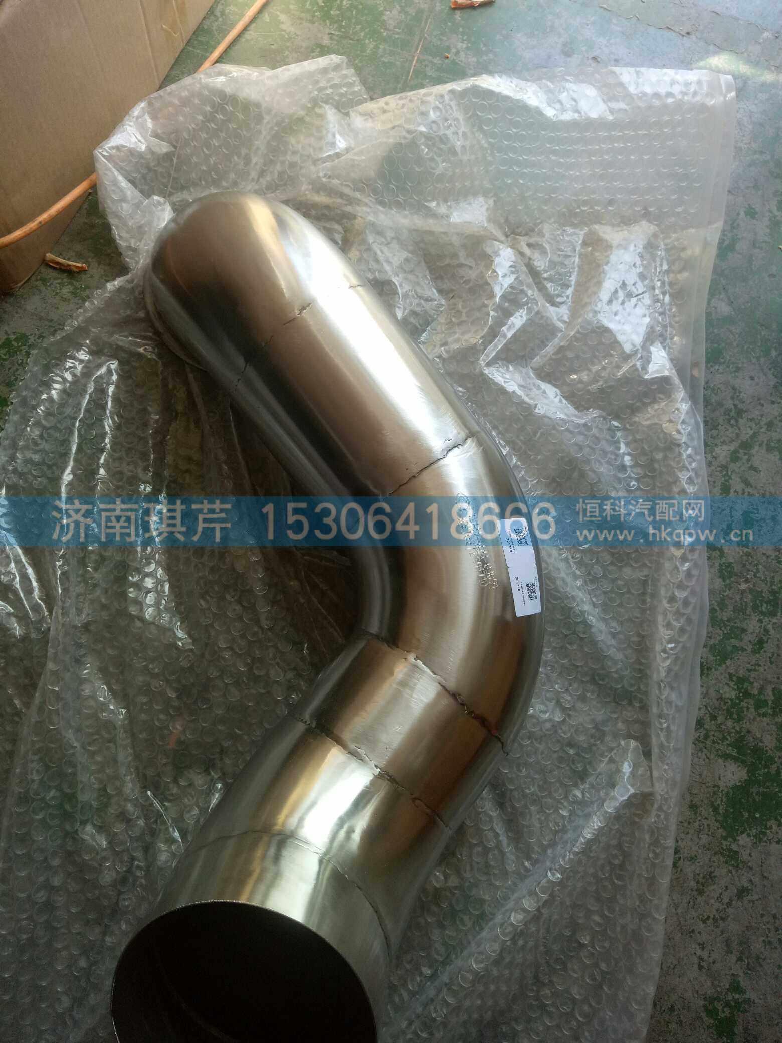 华菱排气管12A44DQ-03091/12A44DQ-03091