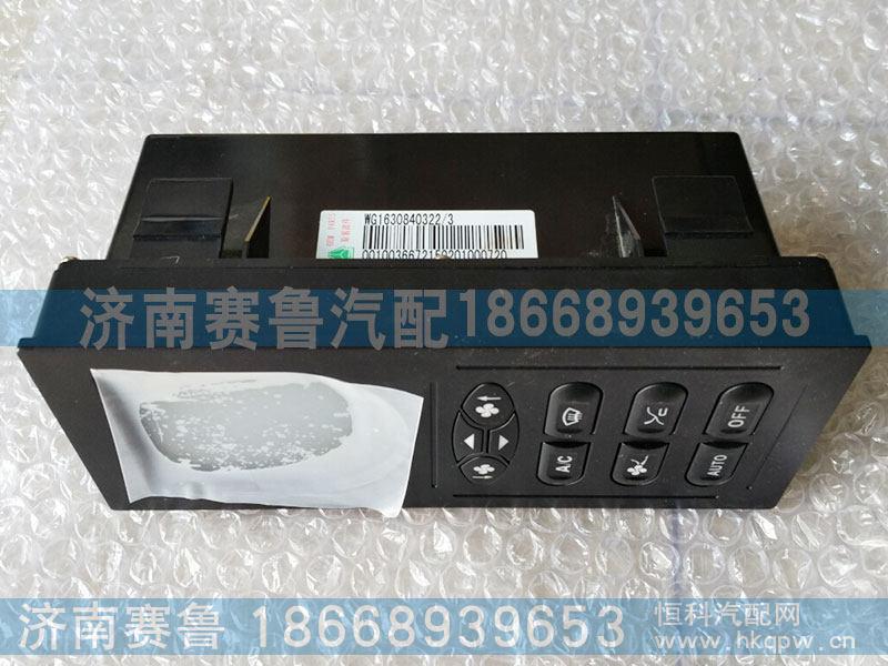豪沃空调控制面板wg1630840322