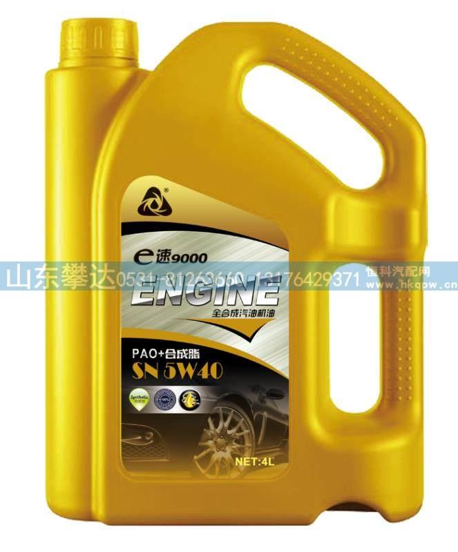 e速汽机油全合成汽机油/SN全合成