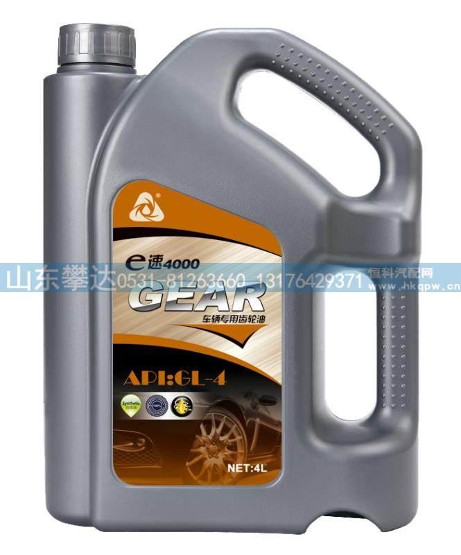 e速齿轮油GL-4/GL-4