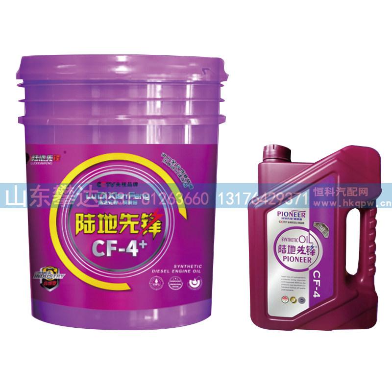 合成型增压柴油机油CF-4+/