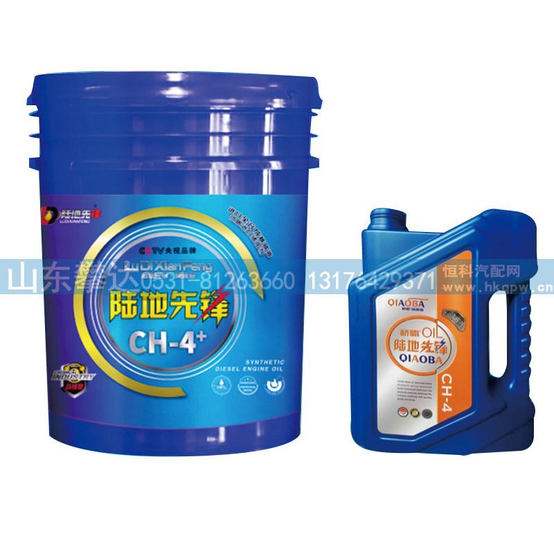 陆地先锋合成型增压柴油机油CH-4+/