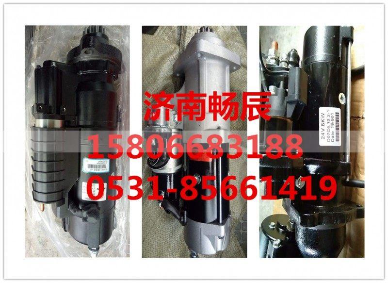 玉柴起动机DKB1S3-3708100