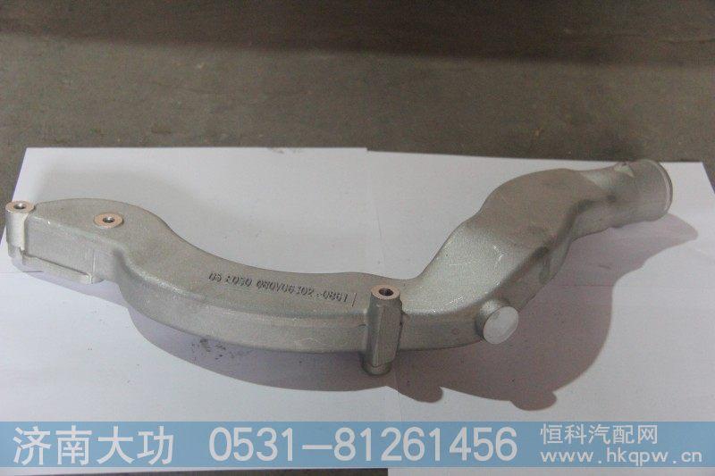 080V06302-0861 冷却液弯管/080V06302-0861