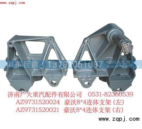 豪沃8*4连体支架(左、右)AZ9731520024