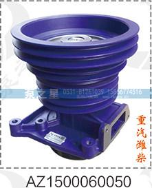 潍柴欧二水泵总成AZ1500060050/AZ1500060050
