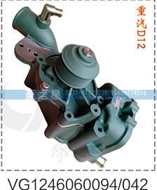 重汽D12水泵总成VG1246060094/VG1246060094