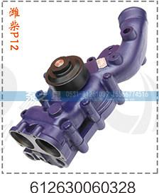 潍柴P12水泵总成612630060328/612630060328